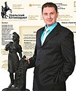 Шеремет Владимир Викторович, каслинское литье