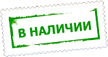 v_nalichii.png